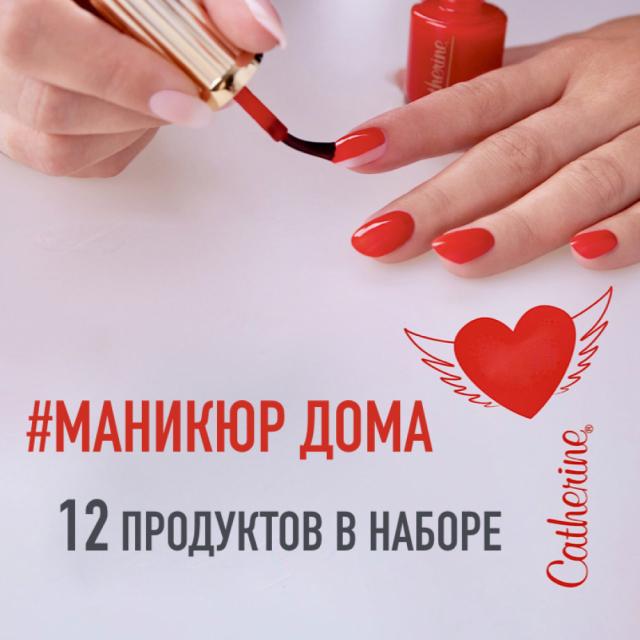 "Набор продуктов для ухода за ногтями ""МАНИКЮР ДОМА"" Classici Lac"