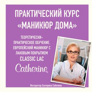 """""""МАНИКЮР ДОМА"""" Classic Lac"""